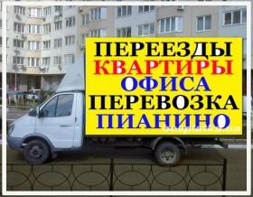 Грузоперевозка,переезд,грузчики,доставка Красноармейский-Советский