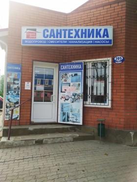 """Новый магазин """"Сантехники"""
