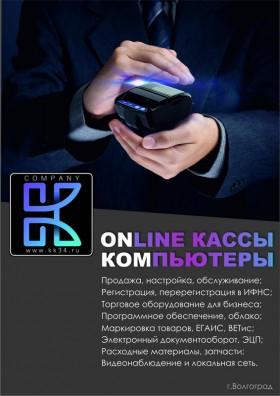 Онлайн кассы и торговое оборудование