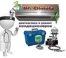 Сервисное обслуживание(чистка,заправка и др.)ремонт кондиционеров