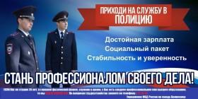Полиция приглашает на работу