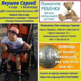 Помощь на оплату курса реабилитации для ребенка с ДЦП