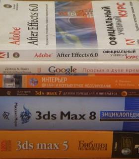 Обучающие б/у издания по 3D-моделированию, Adobe After Effects, Google, Одесса.