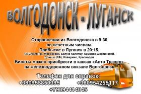 Волгодонск - Луганск