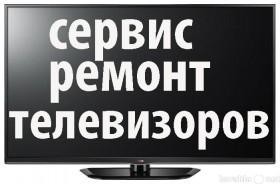 Ремонт телевизоров в Волгограде. Все районы