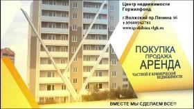 Купля продажа недвижимости Центр недвижимости Горжилфонд