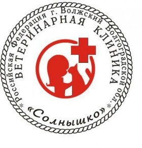"""Ветеринарная клиника """"СОЛНЫШКО"""""""