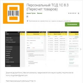 Мобильное приложение - Персональный ТСД 1С 8.3 (Пересчет товаров)