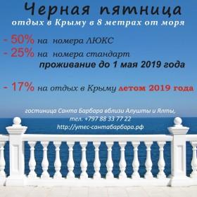 Распродажа Черная пятница! Скидка на отдых в Алуште до 50%