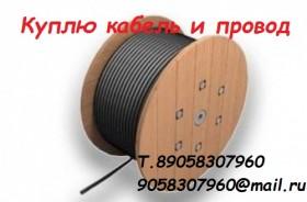 Куплю кабель/провод различных сечений.