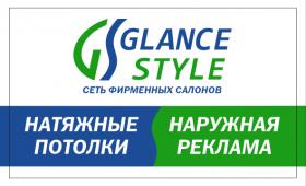 Изготовление и монтаж наружной рекламы от Glance Style