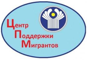 Центр поддержки мигрантов