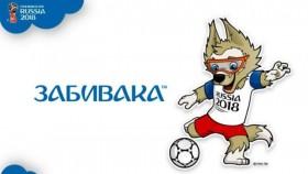 Открытки чемпионата мира по футболу Россия 2018 год
