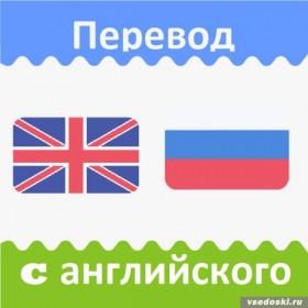 Технические переводы с английского