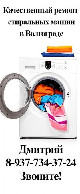 Ремонт стиральных машин в Волгограде на дому