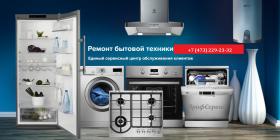 Ремонт бытовой техники в Воронеже