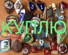 Покупаем советские значки