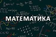 репетитор по математике (1 - 4 класс)
