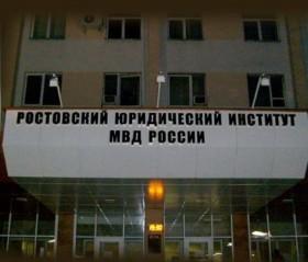 В РЮИ МВД России требуются сотрудники
