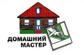 """ДОМАШНИЙ МАСТЕР"""