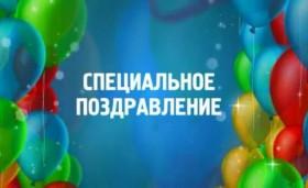 Видео поздравление на любой праздник