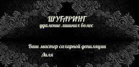 Шугаринг Левый Берег Боровое
