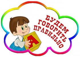 Логопед детям и взрослым дислалия онр ффнр и др
