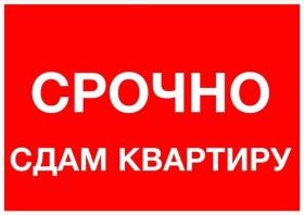 Сдаю: 2-км.кв., проезд Егорова.