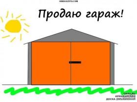Продается  стандартный гараж, р-н Телевышки
