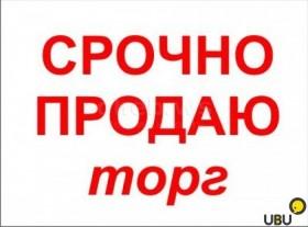 Срочно продается 1- кв., в р-н Ленина.