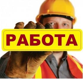 Для работы в Москве требуются разнорабочие на стройку
