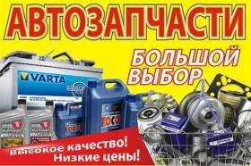 Автозапчасти на ВАЗ.