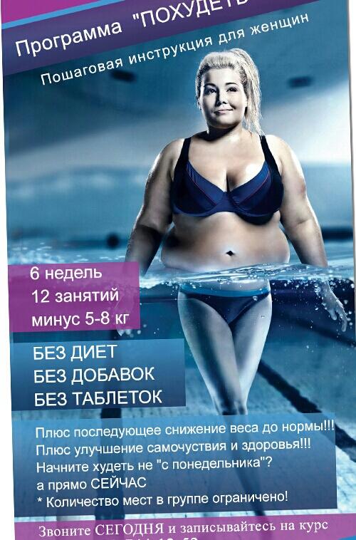 Как быстро похудеть - zojclubru