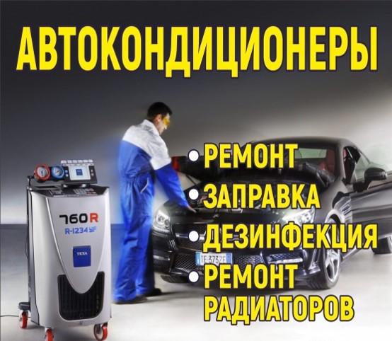 Ремонт автокондиционеров воронеж